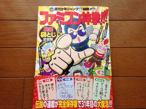 【復活!ファミコン神拳奥義の書】・1
