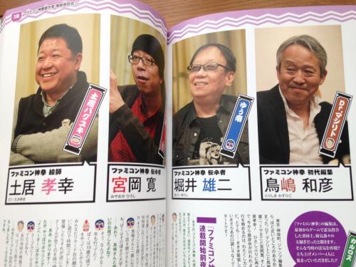 【復活!ファミコン神拳奥義の書】・5