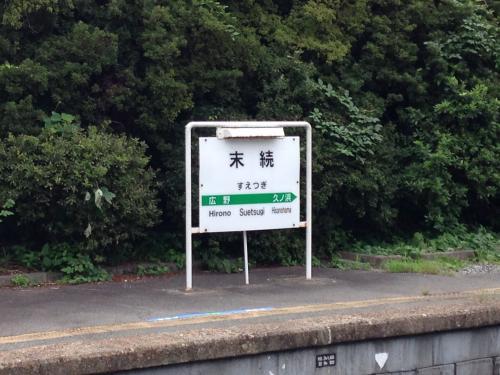 【末続駅までのポタリング】・16