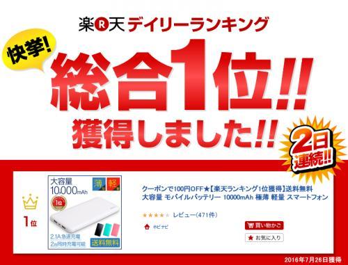 【モバイルバッテリー】・2
