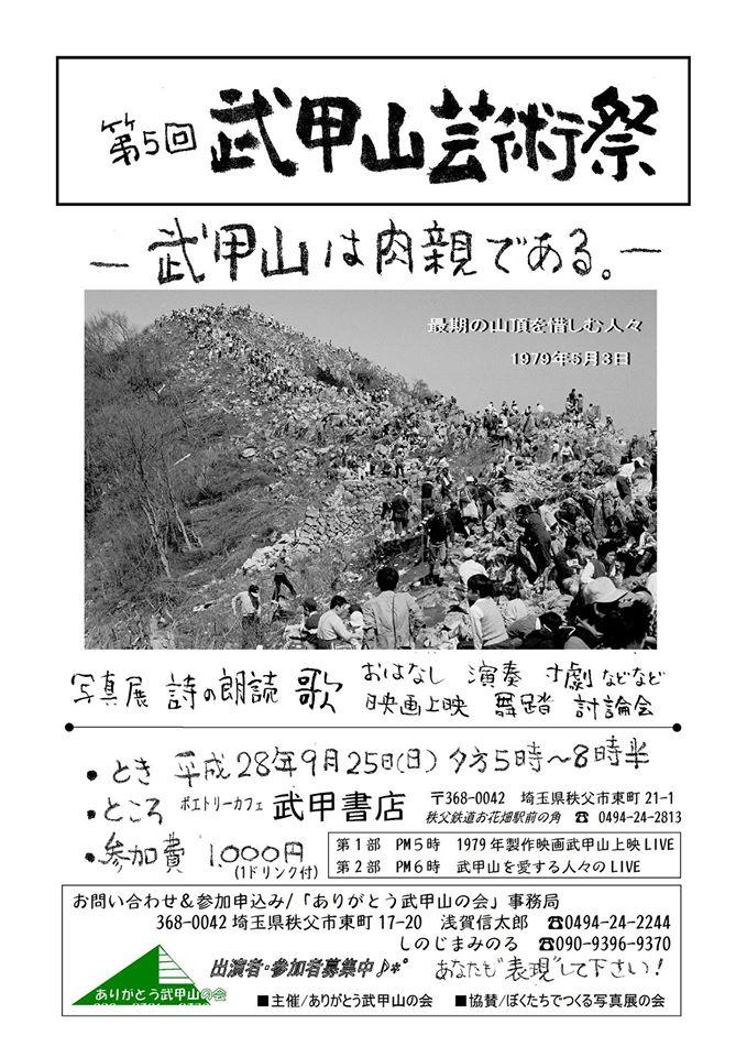 2016武甲山芸術祭ポスター