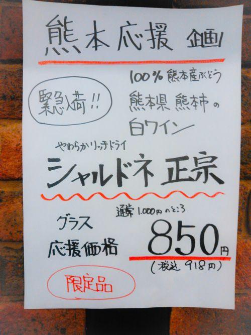 熊本応援企画