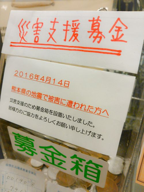 熊本地震(募金)