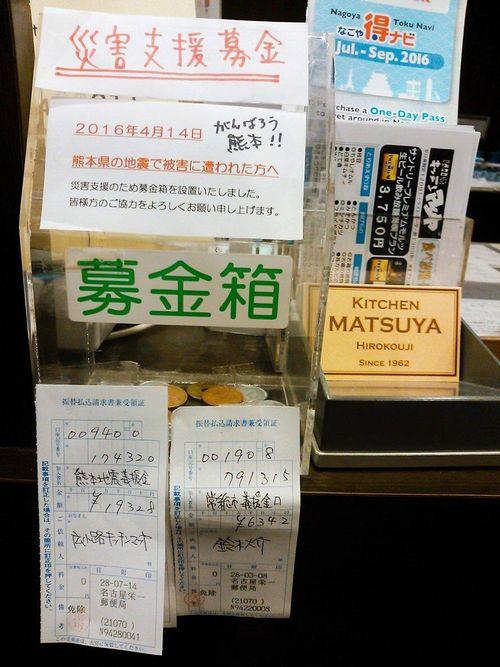 熊本地震義援金_201607