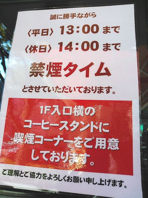 禁煙20160912