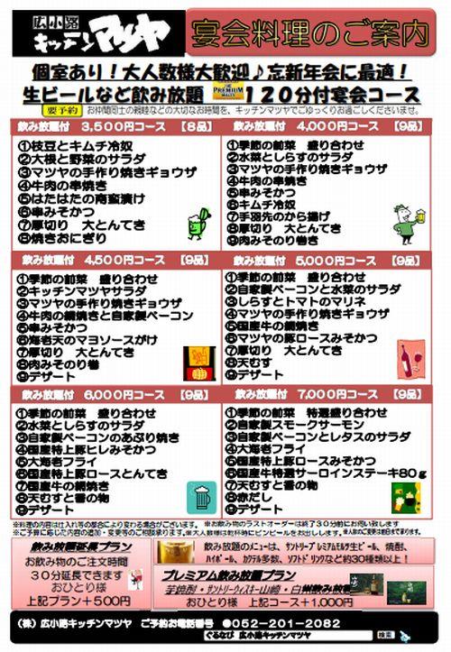 宴会コース201610