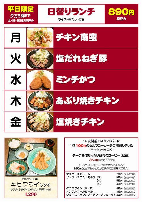 lunch_201607_02.jpg