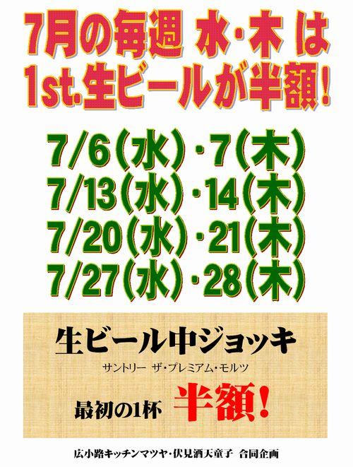 matsuya_1st_beer_201607.jpg