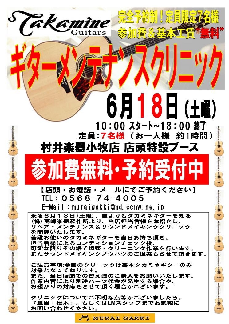 6月18日タカミネ調整会
