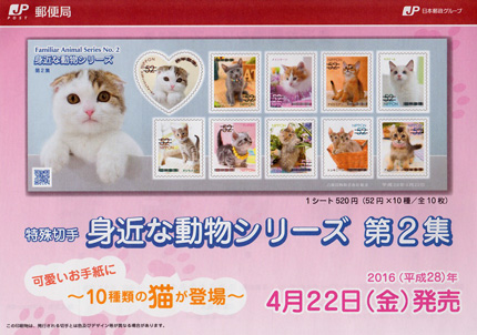 にゃんこ切手(52円)