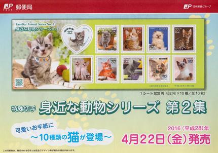 にゃんこ切手(82円)