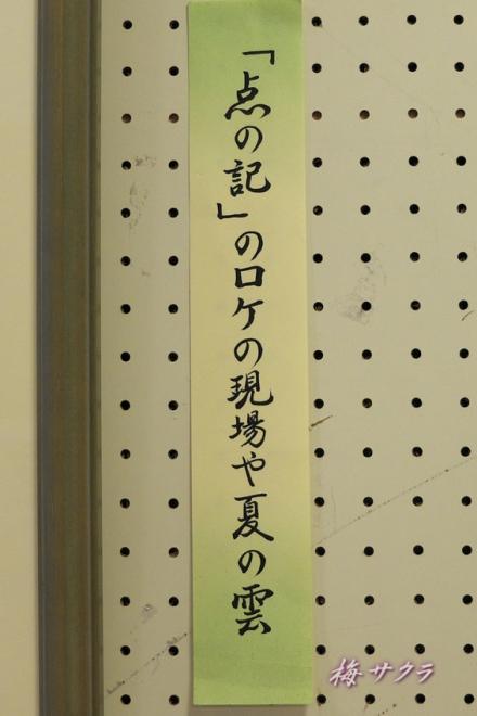 作品展8-1変更済