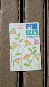 朝日友の会(アサヒメイト)