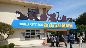 姫路市立動物園