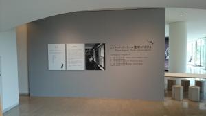 伊丹市立美術館