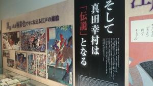 九度山・真田ミュージアム