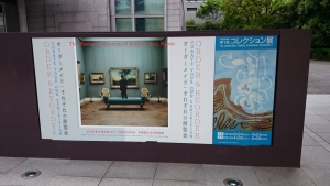 京都国立近代美術館