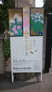 相国寺承天閣美術館