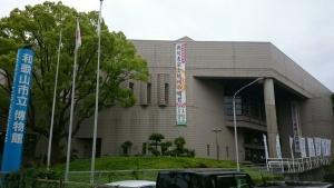 和歌山市立博物館