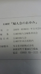KIMG0028 玉城村 「婦人会の歩み」