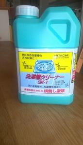 洗濯層掃除剤