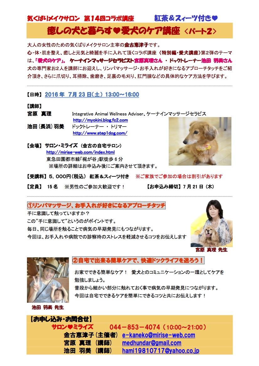 癒しの犬と暮らす愛犬のケア講座-2016.7.23-2