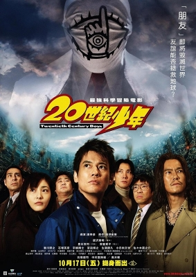 20seikiboy-movie.jpg