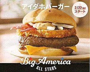 Mc-idahoburger.jpg