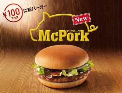 Mc-macpork.jpg