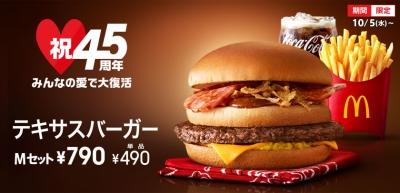 Mc-texasburger.jpg