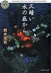honoguraimizunosoko-nobel.jpg