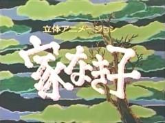 ienakiko-title.jpg