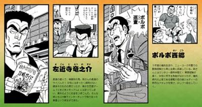 kochikame-bolbo-sakonji.jpg