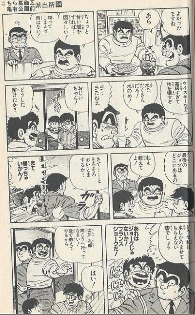 kochikame-omega2.jpg