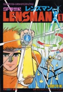lensman-comic2.jpg