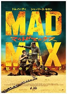 madmax-deathload.jpg