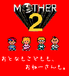 mother2-catchcopy.png