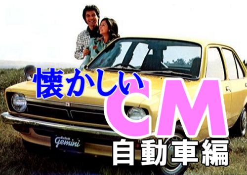 いすゞ いすゞ ジェミニ cm 曲 : na2ka4.blog.fc2.com