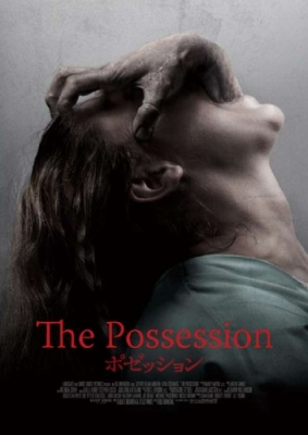 possesion.jpg