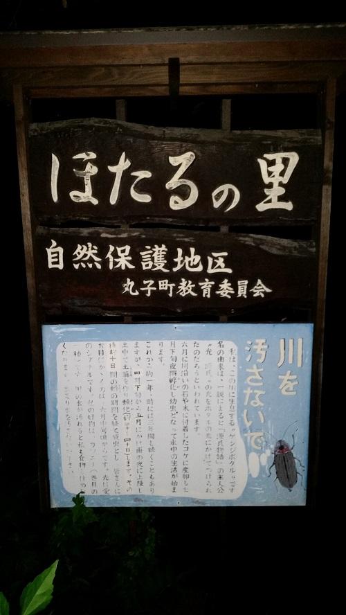 201606別荘ほたる (1)