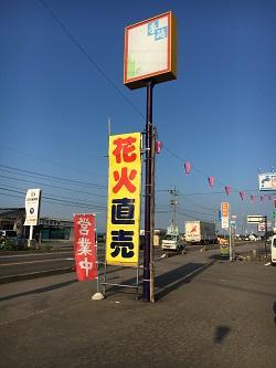 別荘 花火 (1)