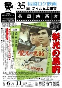 栄光の黒豹ポスター54 (1)