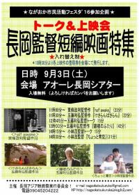 ながおか市民活動フェスタ 長岡監督短編映画特集