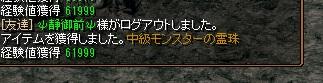 1603霊珠