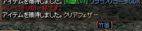 1604クリアフェザー