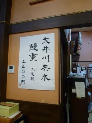 2016.4.24うなぎ-7
