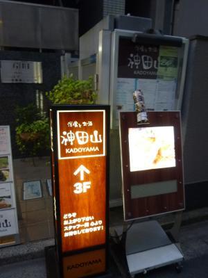 2016.6.17神田山-1
