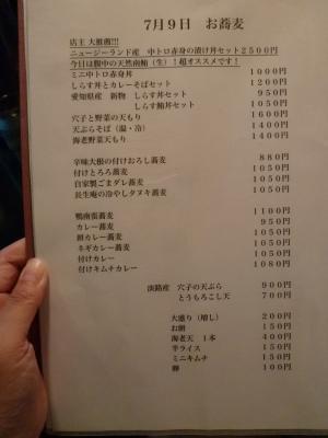 2016.7.9鴨南-3