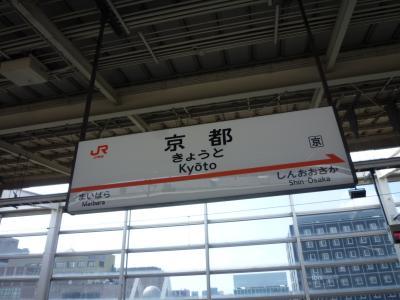 2016.8.13京都3