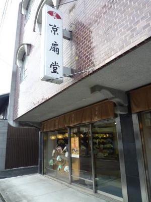 2016.8.14京扇堂2